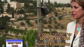 Persian TV in Israel Persian music קרן נורוז