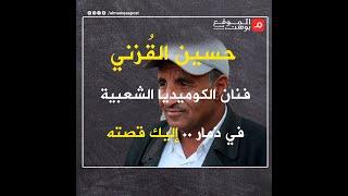 شاهد.. مسرحه الشارع وجمهوره كل الناس .. قصة فنان الكوميديا حسين القزني