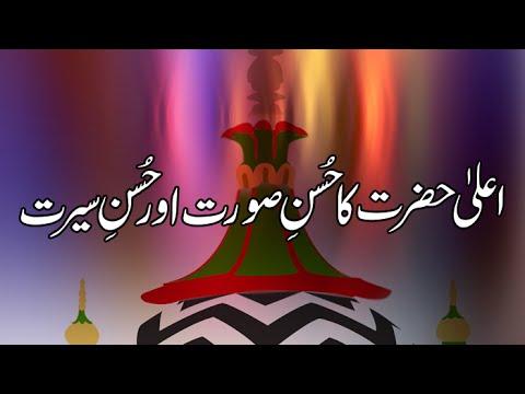 Alahazrat Ka Husn e Soorat Aur Husn e Seerat - Maulana Ilyas Qadri - Madani Guldasta 63