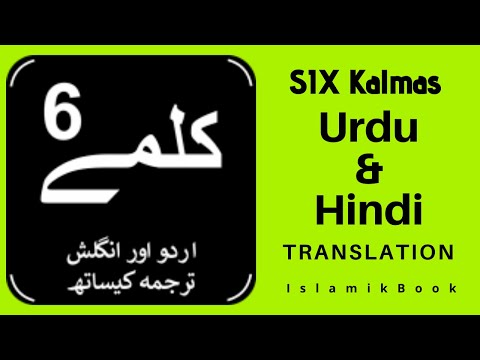 Six Kalimas With Urdu Translation Full Download