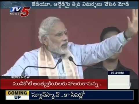 Narendra Modi Inspiration Speech To Youth In Bihar : TV5 News