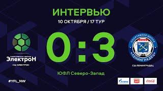 СШ «Электрон» – СШ «Ленинградец». 17 тур. Интервью