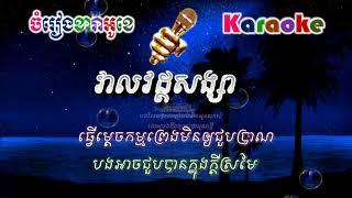 Veal Vat Sangsa - វាលវដ្តសង្សា (ភ្លេងសុទ្ធ)