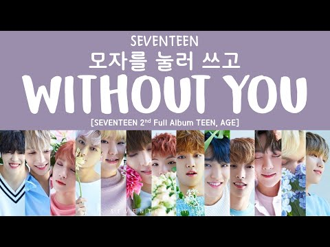 [LYRICS/가사] SEVENTEEN (세븐틴) - 모자를 눌러 쓰고 (WITHOUT YOU) [TEEN, AGE 2ND FULL ALBUM]
