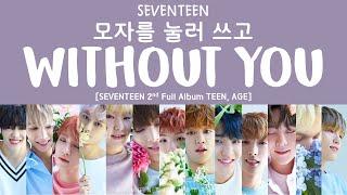 lyrics가사 seventeen 세븐틴 모자를 눌러 쓰고 without you teen age 2nd full album