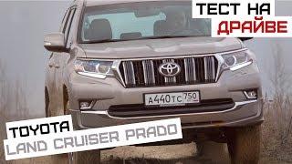 Toyota Land Cruiser Prado | Специальная серия TRD