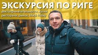 Рига. Латышская Кухня. Русский язык и Чёрная пятница