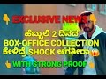 Hebbuli Movie Second Day Box-office Collection With Proof|ಹೆಬ್ಬುಲಿ Collection ಕೇಳಿದ್ರೆ Shock ಆಗತೀರಾ video