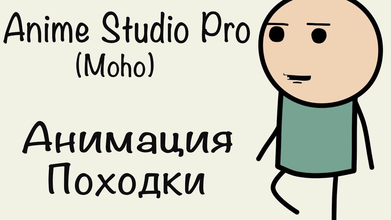 Anime Studio Pro 11 (Moho Pro) - Как сделать цикл анимации походки / ходьбы костяного персонажа