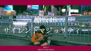 サイレントマジョリティー(欅坂46) - 里咲りさ (cover)