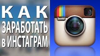 Как заработать в интернете новичку 715 тысяч рублей за 2 месяца? (реальный заработок в Инстаграм)