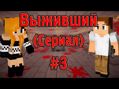 MinecraftСериал Выживший Зомби Апокалипсис ЗАПАДНЯ