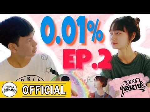 """ซีรี่ย์ """"0.01%"""" o point o one : EP.2 by สหายสดูดิโอ"""