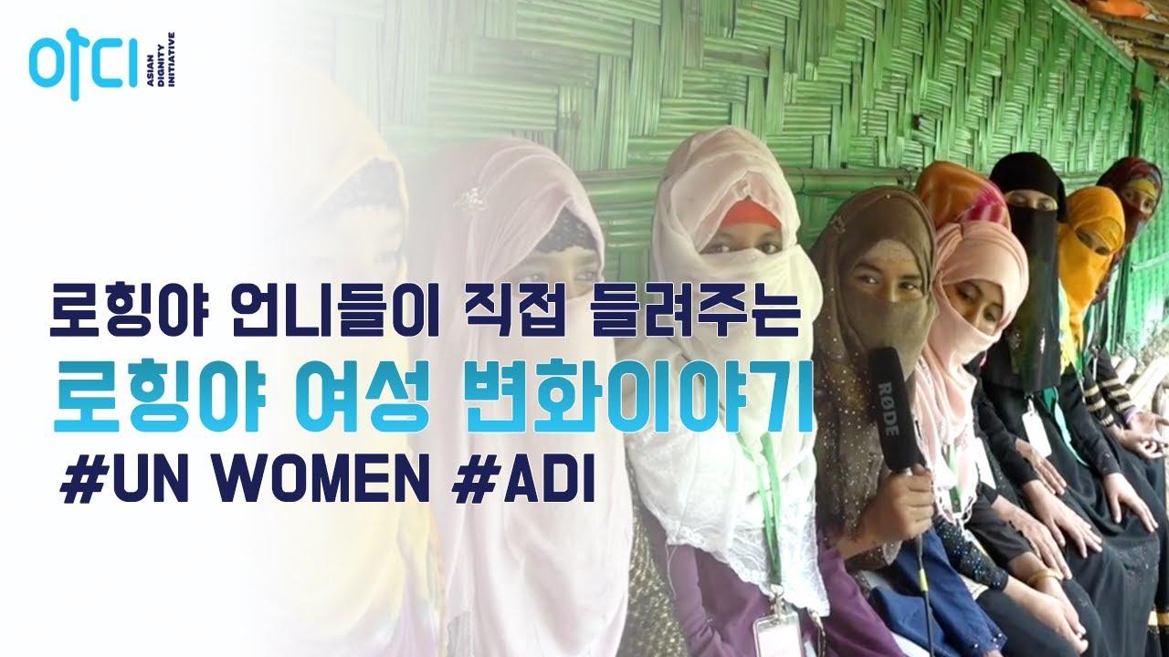 [ADI X UN WOMEN : 로힝야 언니들이 직접 들려주는 변화이야기]