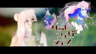 SWEET HURT / ReoNa 【Happy Sugar Life ED】cover by Amelia ft. Edwin