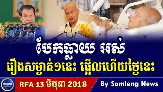 បែធ្លាយ រឿងផ្ទៃក្នុងរបស់គណបក្ស ហ្វ៊ុន ស៊ិនប៉ិច , Cambodia Hot News, Khmer News