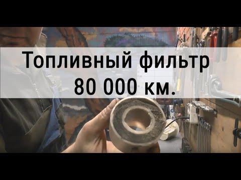 Топливный фильтр тойота королла. Пробег 80 000 км.