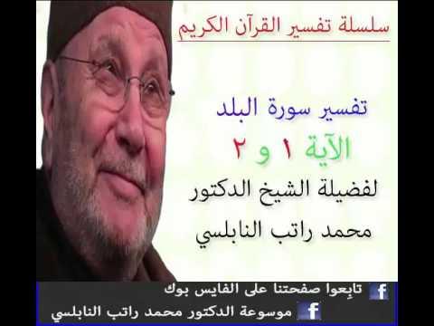 تفسير سورة البلد الجزء الأول للدكتور محمد راتب النابلسي Youtube