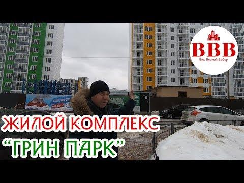 ЖИЛОЙ КОМПЛЕКС ГРИН ПАРК, ВЫБОР. НЕДВИЖИМОСТЬ ВОРОНЕЖА.