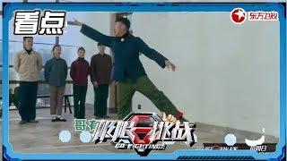 《极限挑战4》第2期:黄渤孙红雷尬舞环节 魔性旋转跳跃不停歇【东方卫视官方高清】