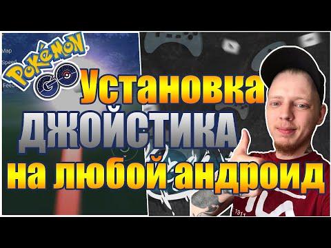 УСТАНОВКА ДЖОЙСТИКА НА ЛЮБОЙ АНДРОИД [Pokemon GO]