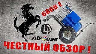 ЧЕСТНЫЙ ОБЗОР! ПРОФИ ОЦЕНЯТ! Безвоздушный окрасочный аппарат DINO POWER 6860 E!