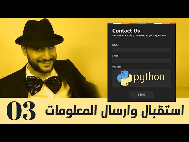 03 - بايثون بالعربي - تطبيق عملي على تفاعلية بايثون