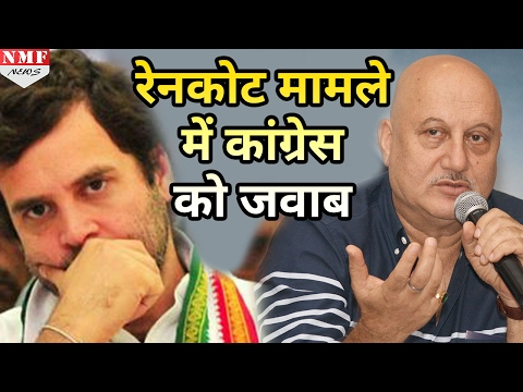 Raincoat मामले में Anupam Khear ने Rahul Gandhi को दी नसीहत