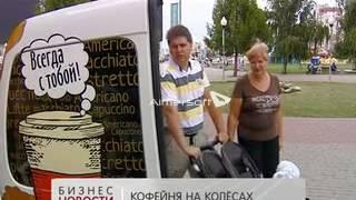 видео кофейни в Воронеже