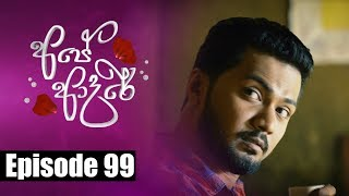 Ape Adare - අපේ ආදරේ Episode 99 | 07 - 08 - 2018 | Siyatha TV Thumbnail