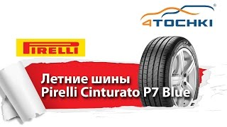 Летняя шина Pirelli Cinturato P7 Blue - 4 точки. Шины и диски 4точки - Wheels & Tyres(Летняя шина Pirelli Cinturato P7 Blue. Шины и диски 4точки - Wheels & Tyres 4tochki Сайт: http://www.4tochki.ru/ ВКонтакте: http://vk.com/4tochki_carclub..., 2015-07-29T06:35:23.000Z)