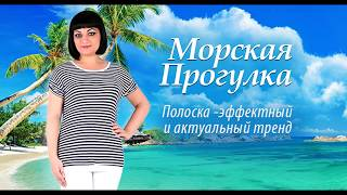 видео Одежда для моря, гардероб на море