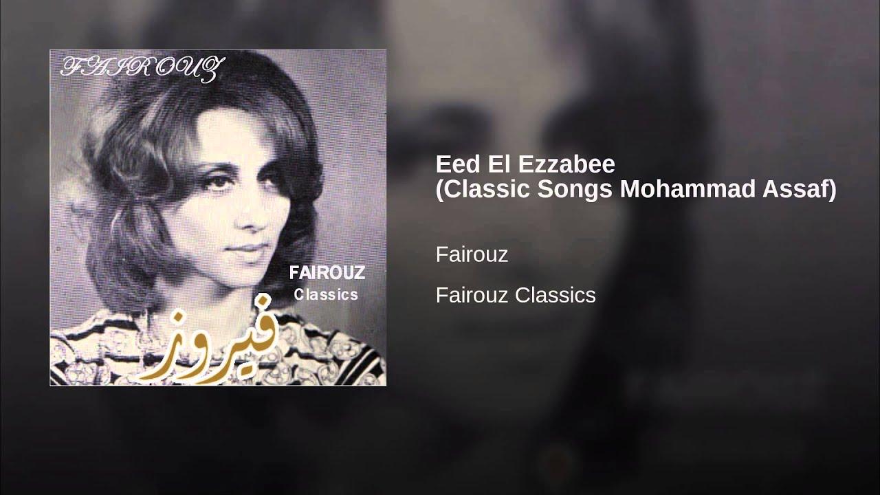 Fairouz Songs for eed el ezzabee (classic songs mohammad assaf) - youtube