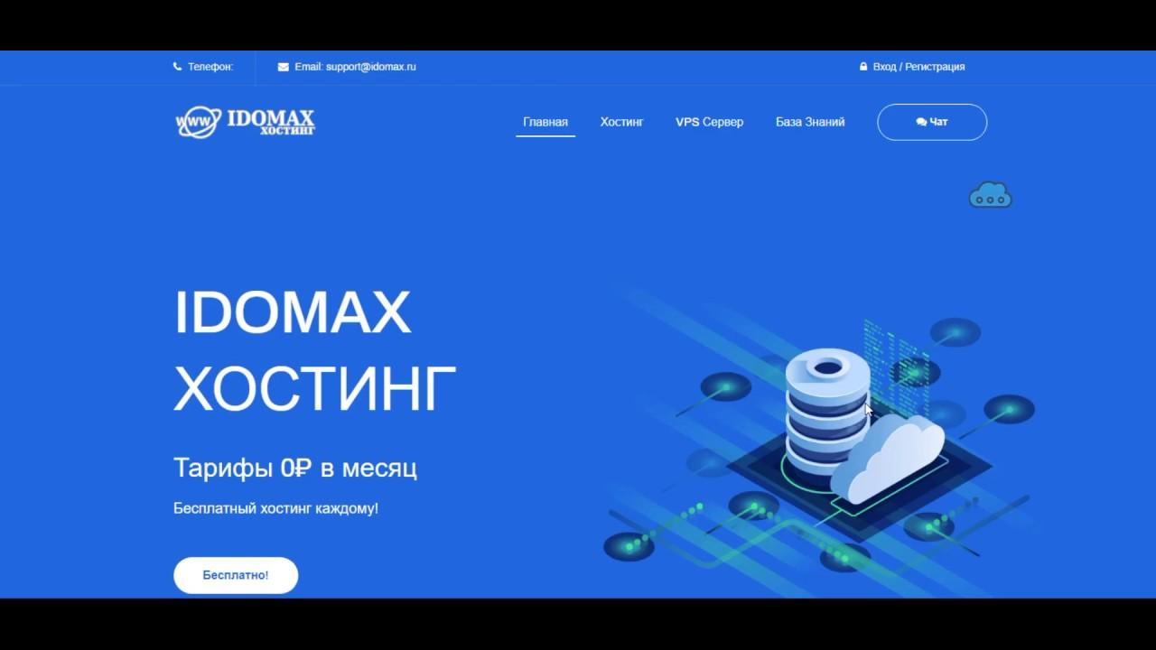 белорусский хостинги игровых серверов