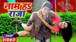 #FULL VIDEO 2020 | Naam Ha Raja | Raja Ho Gail Deewana | Superhit Movie Songs 2020 HD