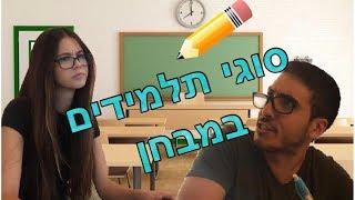 הסס״גים - סוגי תלמידים במבחן