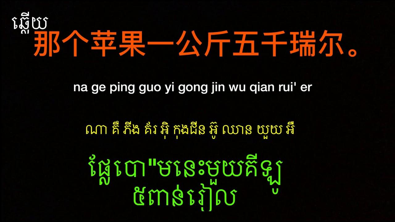 Learn khmer youtube