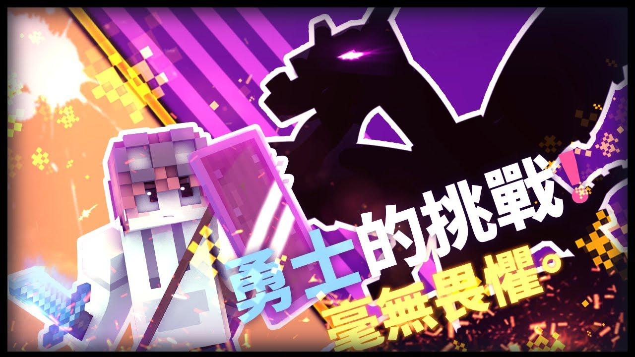Minecraft - 重新生存#011 cc字幕感謝Shia Yu❗❗,勇士《安格》參戰❗