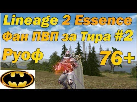 Фан за Тира #2 Отшельник на Руофе Lineage 2 Essence 76+ Орк, нарезка пвп Lineage II Aden Tyrant L2
