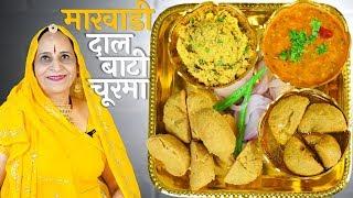 मारवाडी दाल, बाफ़ला बाटी और चूरमा की पारंपरिक रेसिपी - Dal, Bafla Bati & Churma Recipe in Marwadi