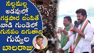 Revanth Reddy Speech about Uranium Mining in Nallamalla   Congress Public Meetings   Political Qube