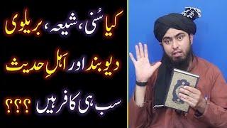 kia sunni shia brailvi deobandi ahl e hadith sabhi kafir hain engineer muhammad ali mirza