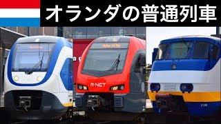 オランダの普通列車 Sprinter