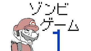 うごメモ陣内 ゾンビゲーム1 ネルータ