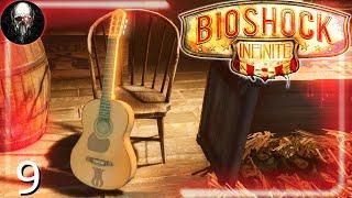 9) Поиграем на гитаре? BioShock Infinite - Прохождение