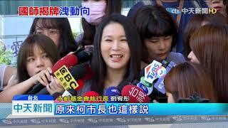 20190827中天新聞 傳選總統郭求助「算命」 柯酸「不問蒼生問鬼神」