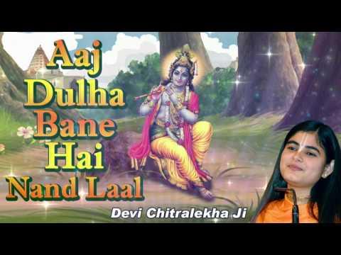 Aaj Dulha Bane Hai Nandlal - आज दूल्हा बने है नन्दलाल - 2017 Radhe Krishna Bhajan #DeviCitralekhaji
