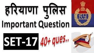 haryana police test online || haryana police gk set 17