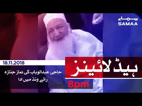 Samaa Headlines - 8PM - 18 November 2018