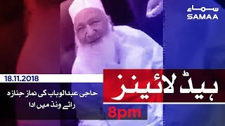 Samaa Headlines - 8PM - 18 November 2018